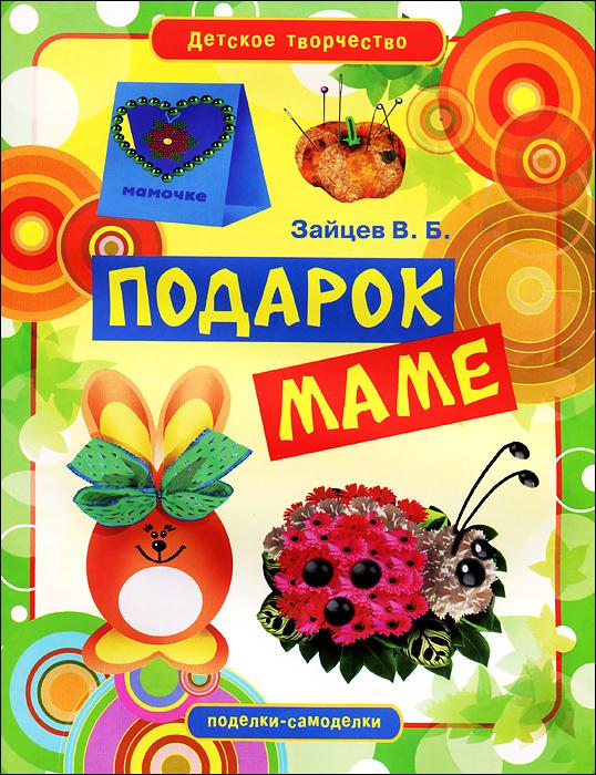 Книга подарок маме