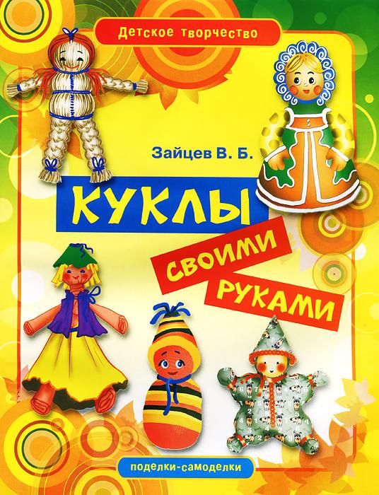 Куклы своими руками ( 978-5-386-03998-1 )