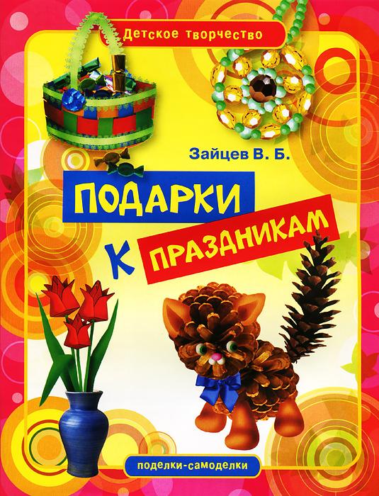Подарки к праздникам ( 978-5-386-03904-2 )