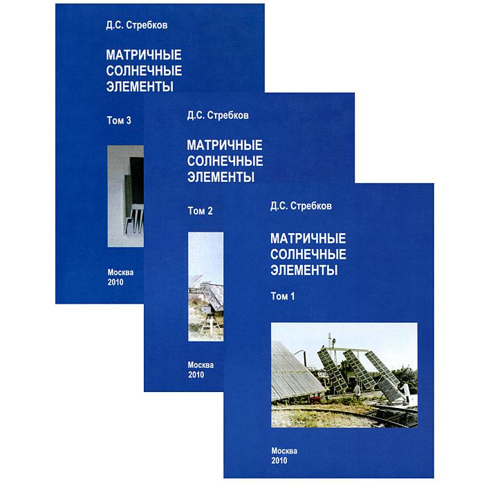 Матричные солнечные элементы (комплект из 3 книг)