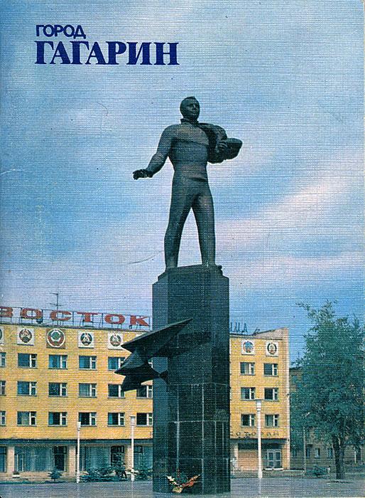 Город Гагарин. Фотопутеводитель
