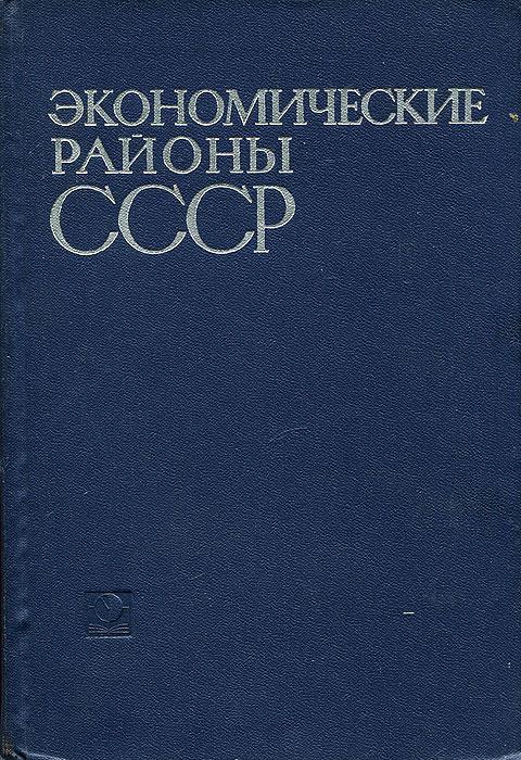 Экономические районы СССР