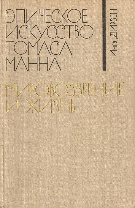 Эпическое искусство Томаса Манна