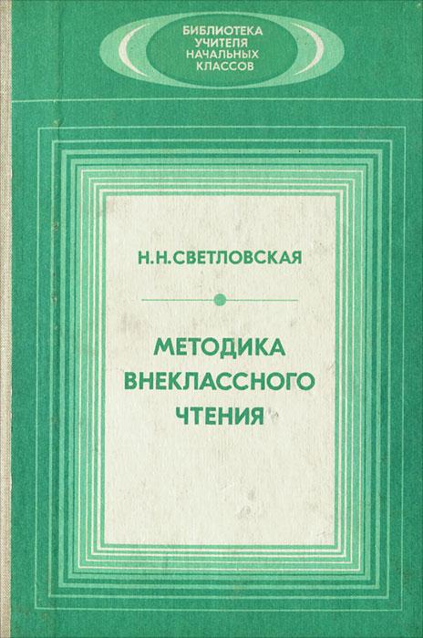 Методика внеклассного чтения