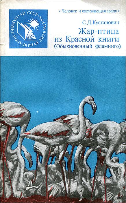Жар-птица из Красной книги
