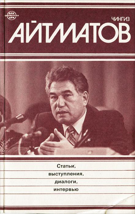 Чингиз Айтматов. Статьи, выступления, диалоги, интервью