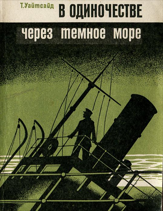 В одиночестве через темное море