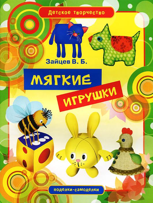 Мягкие игрушки ( 978-5-386-04785-6 )