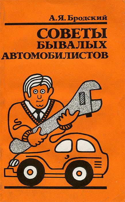 Советы бывалых автомобилистов