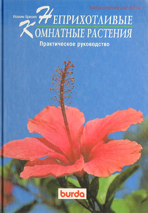 Неприхотливые комнатные растения. Практическое руководство