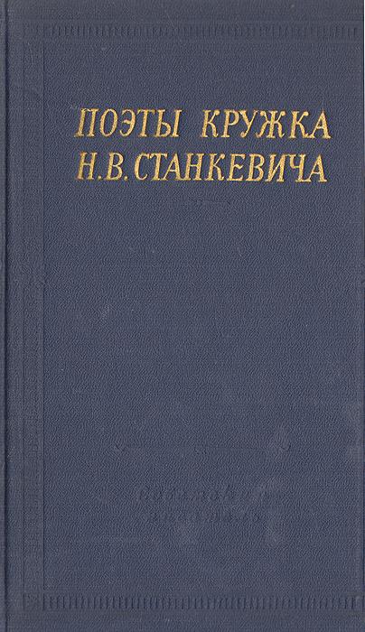 Поэты кружка Н. В. Станкевича
