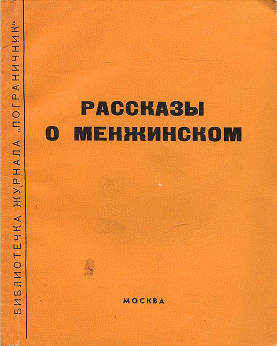 Рассказы о Менжинском