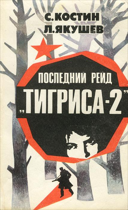 """Последний рейд """"Тигриса-2"""""""