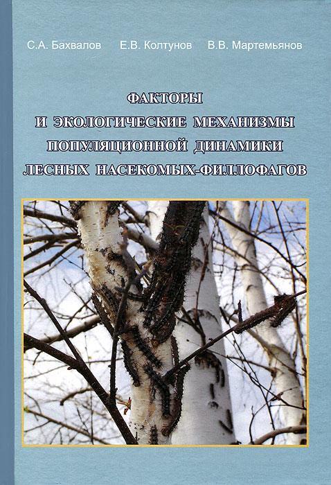 Факторы и экологические механизмы популяционной динамики лесных насекомых-филлофагов