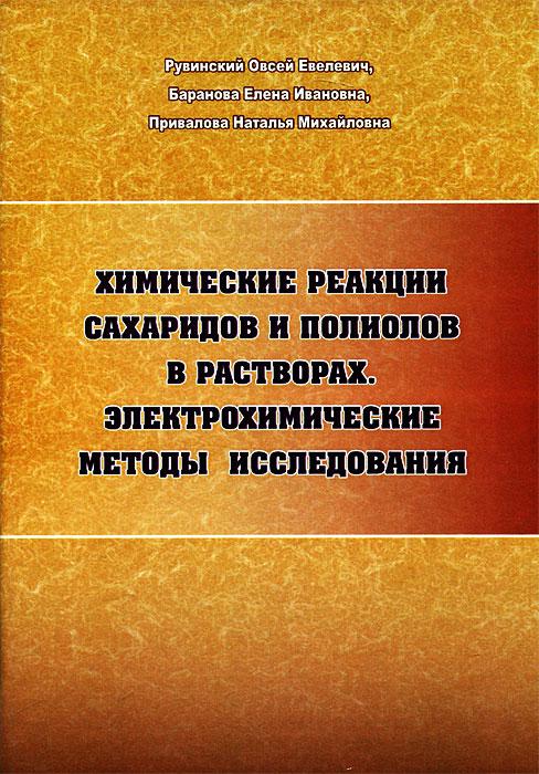 Химические реакции сахаридов и полиолов в растворах. Электрохимические методы исследования ( 978-5-91718-094-6 )
