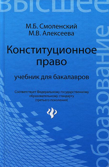 Zakazat.ru Конституционное право. М. Б. Смоленский, М. В. Алексеева