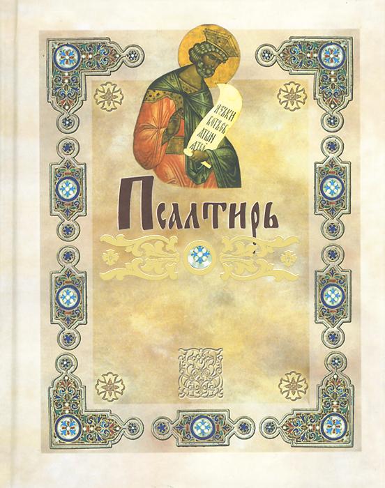 Псалтирь в переводе Юнгерова