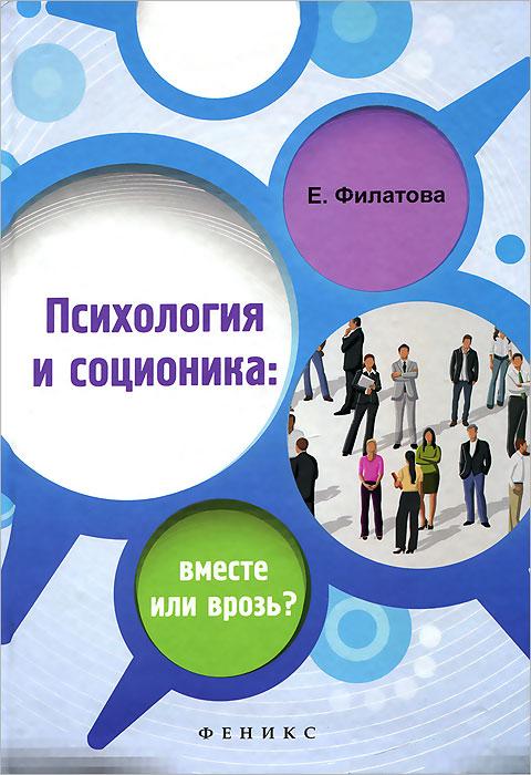 Психология и соционика. Вместе или врозь? ( 978-5-222-20464-1 )