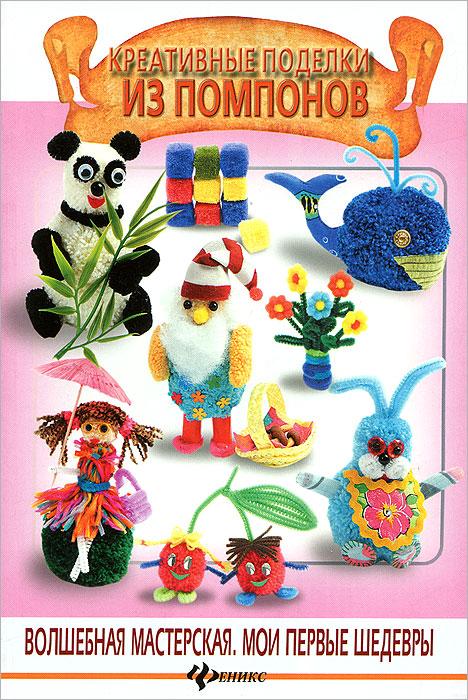Креативные поделки из помпонов12296407Помпоны - прекрасный материал для изготовления игрушек и сувениров. Из помпонов можно делать фигурки людей, очаровательных зверушек, морских жителей, птиц и насекомых. Букетик, выполненный из помпонов, можно подарить маме на день рождения, а елочка из помпонов станет отличным украшением новогоднего стола. В нашей книге мы научим вас создавать не только круглые, но и квадратные помпоны. Вы освоите технику изготовления полосатых и двухцветных помпонов. Также мы покажем, как работать с синельной проволокой и использовать элементы шитья. Книга предназначена не только для детей. Вы также можете сделать одну из моделей и подарить ее своему ребенку. Поверьте - он будет рад ей больше, чем покупной игрушке!