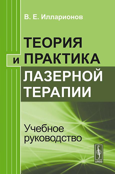 Теория и практика лазерной терапии ( 978-5-397-03738-9 )