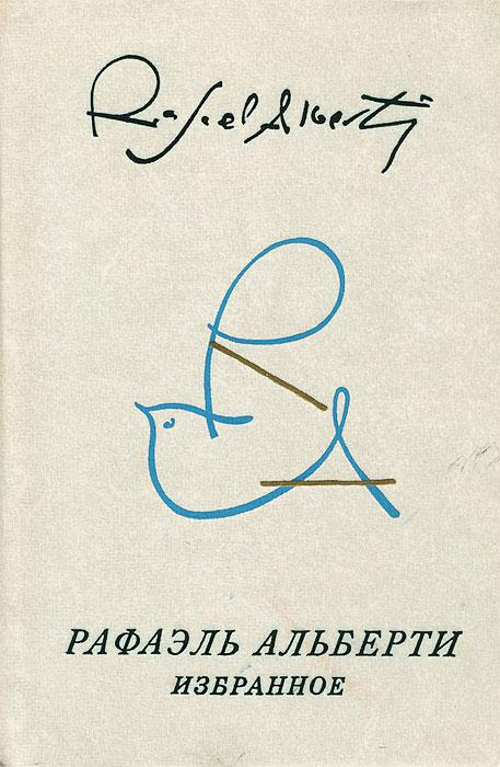 Рафаэль Альберти. Избранное