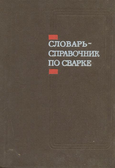 Словарь-справочник по сварке