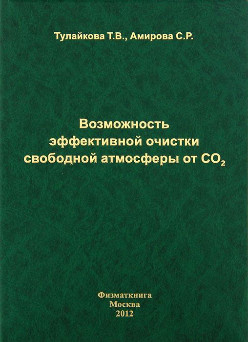 Возможность эффективной очистки свободной атмосферы от CO2