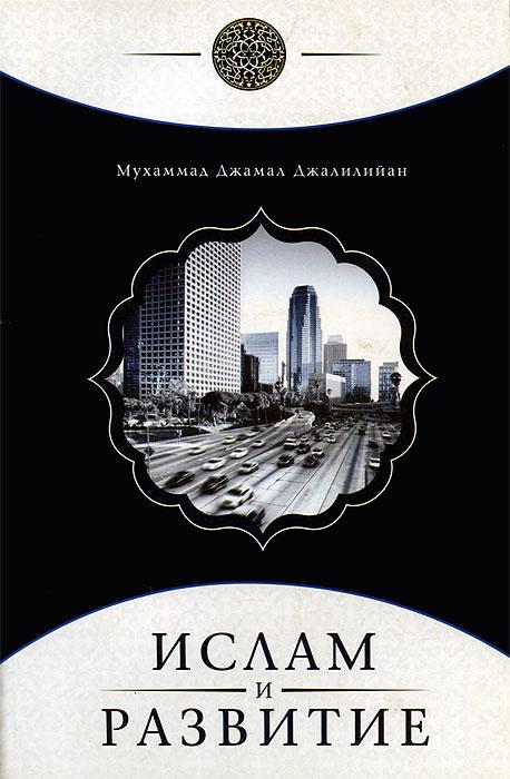 Ислам и развитие ( 978-5-9184-7024-4 )