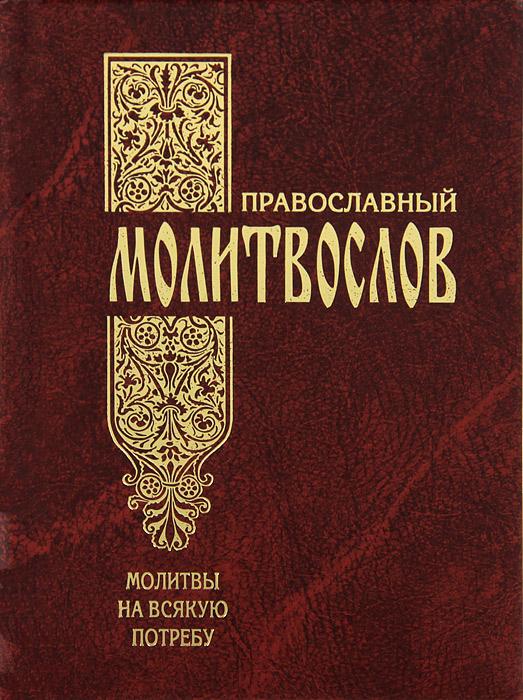 Молитвослов Православный Doc