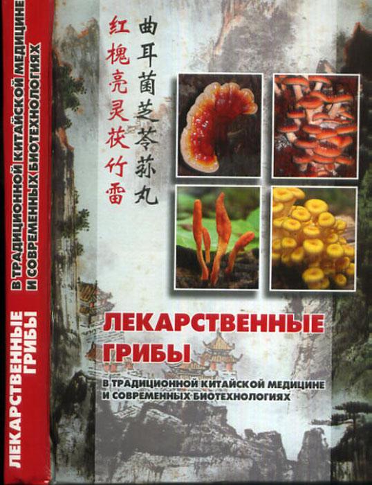 Лекарственные грибы в традиционной китайской медицине и современных биотехнологиях