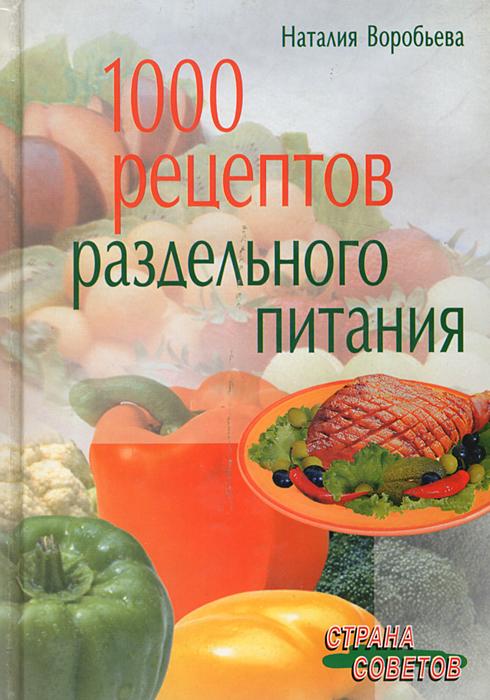 1000 рецептов раздельного питания