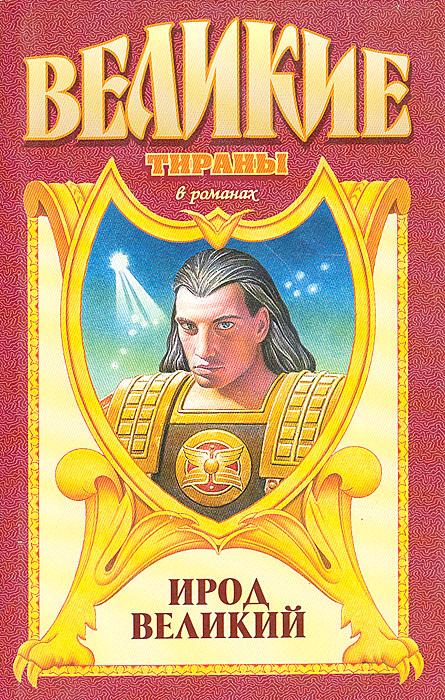 Ирод Великий: Звезда Ирода Великого (Молодые годы)
