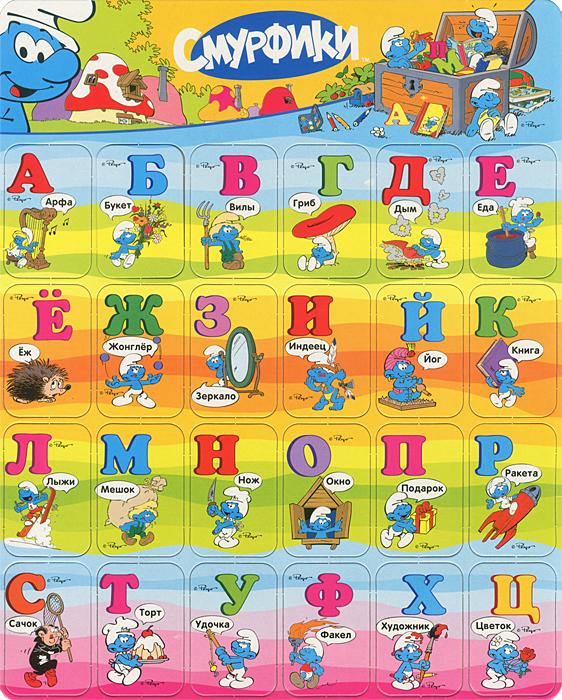 Алфавит на магнитах (набор из 54 разрезных карточек)12296407Алфавит на магнитах - это красочные магнитные карточки с буквами русского алфавита и забавными картинками. Малыш сможет учить буквы, складывать слоги и слова на любой плоской металлической поверхности, развивать мелкую моторику, мышление и память. Некоторые буквы в наборе повторяются, чтобы можно было составить больше слов! Формат карточки: 4,5 см х 6,5 см.