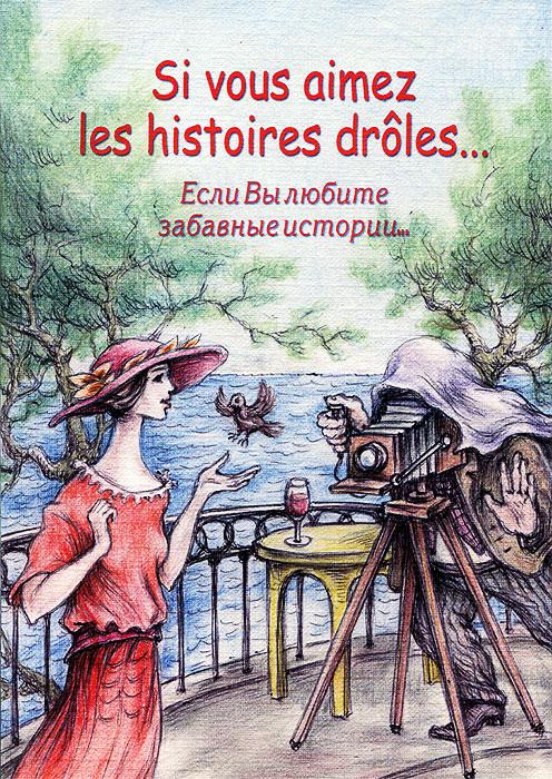 Si vous aimez les histoires droles... / Если вы любите забавные истории...