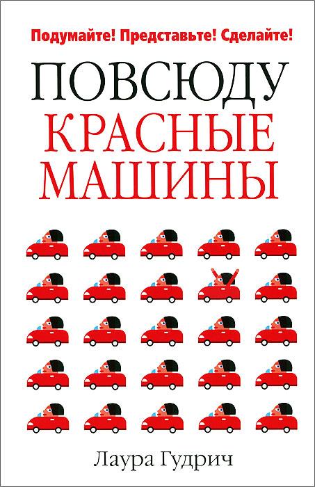 Повсюду красные машины ( 978-985-15-1776-9, 978-1-60509-727-5 )