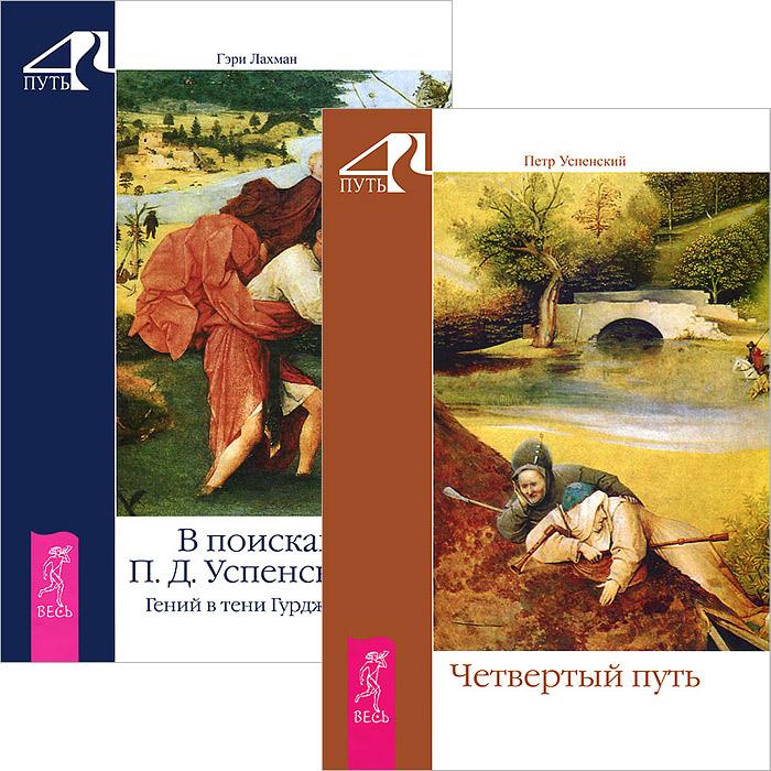 Четвертый путь. В поисках П. Д. Успенского (комплект из 2 книг) ( 978-5-9573-2119-4, 978-5-9573-2082-1 )
