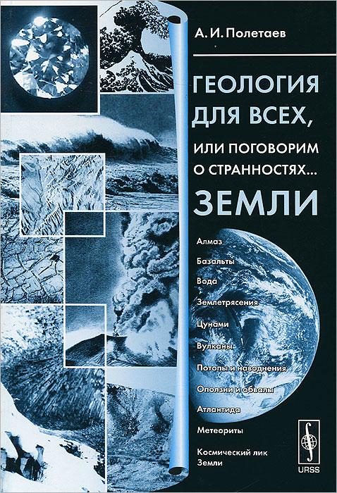 Геология для всех, или Поговорим о странностях... Земли ( 978-5-397-03467-8 )