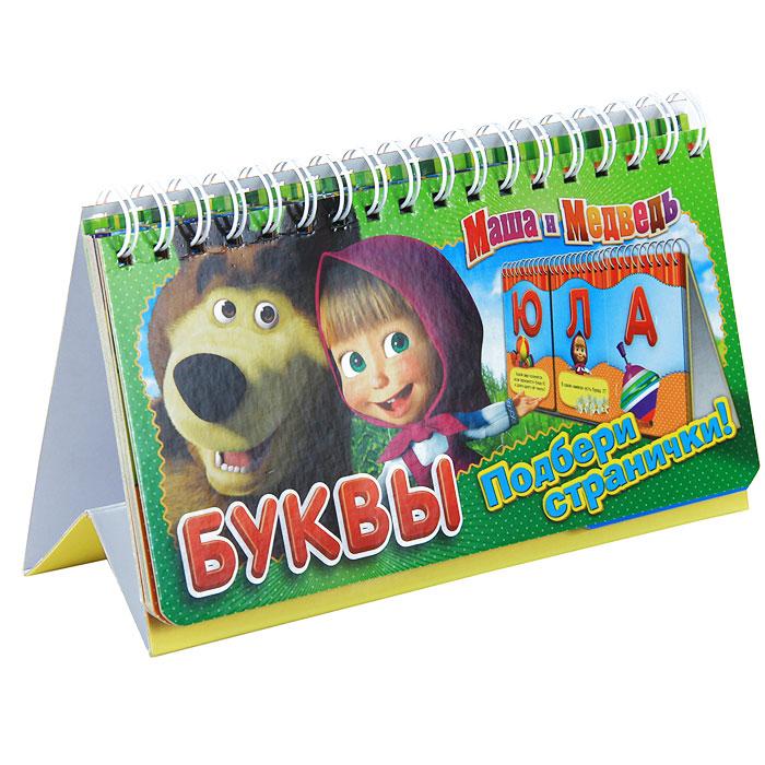 Маша и Медведь. Буквы.