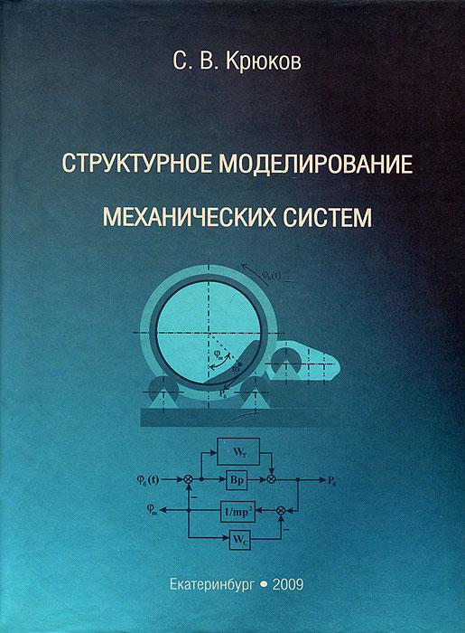 Структурное моделирование механических систем
