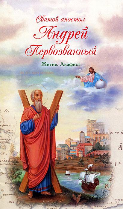 Святой апостол Андрей Первозванный. Житие. Акафист ( 978-5-91173-340-7 )