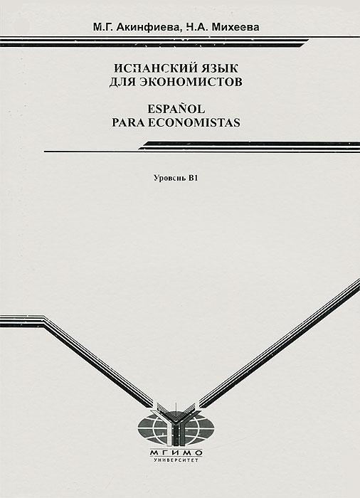 Испанский язык для экономистов. Уровень В112296407Целью настоящего пособия является знакомство с основными экономическими понятиями и категориями в рамках подготовительного этапа освоения тем, связанных со специальностью «прикладная экономика и коммерция». Пособие состоит из 6 блоков и охватывает такие темы, как профессиональные качества современного работника, экономика Испании, путешествие в экономику Латинской Америки, предприятие, торговля, экономическая интеграция. Для студентов III курса факультета прикладной экономики и коммерции МГИМО(У), изучающих испанский язык в качестве второго иностранного языка. Рекомендуется для использования на начальном этапе изучения языка профессии (экономика).
