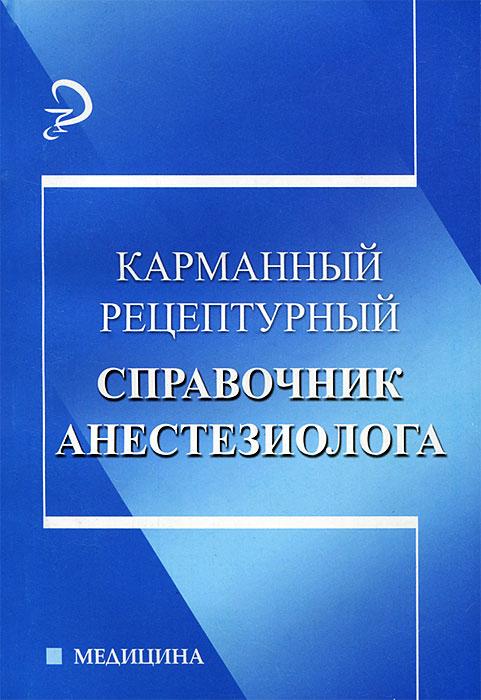 Карманный рецептурный справочник анестезиолога ( 978-5-222-20423-8 )