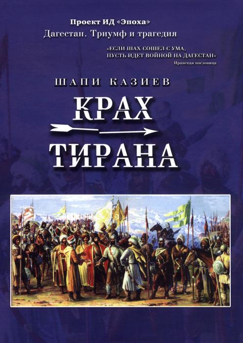 Крах тирана, Ш. М. Казиев