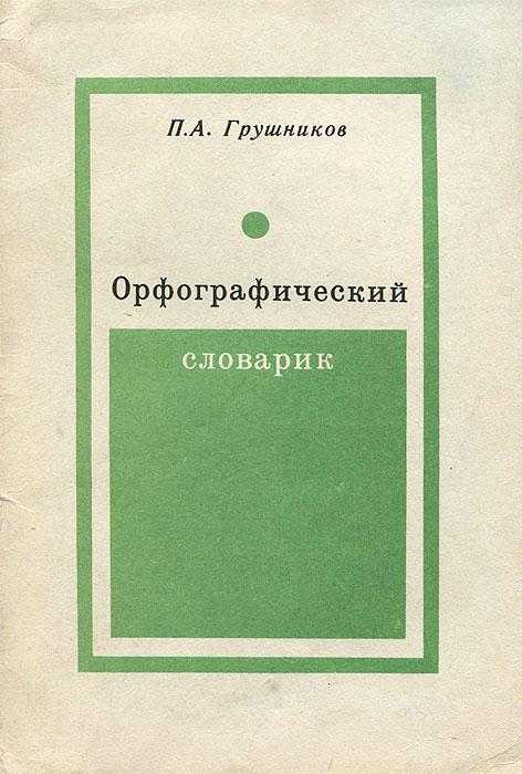 Орфографический словарик