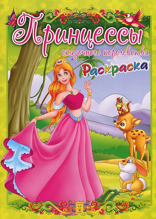 Принцессы сказочного королевства. Раскраска