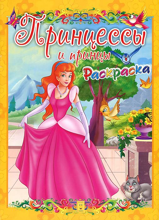 Принцессы и принцы. Раскраска