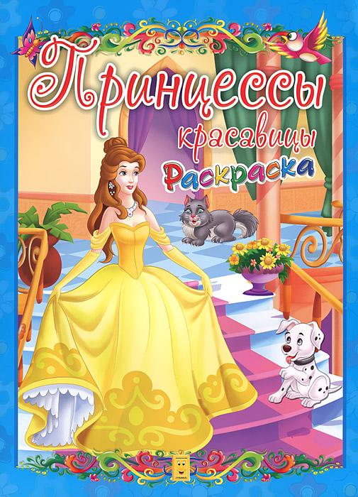 Принцессы-красавицы. Раскраска