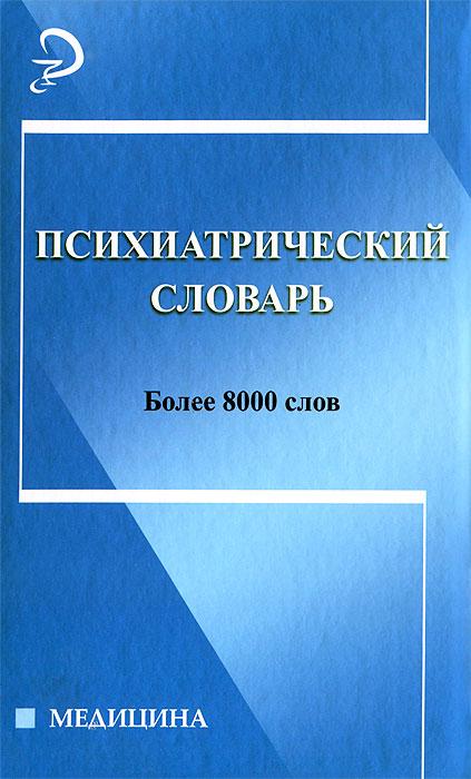 Психиатрический словарь ( 978-5-222-20425-2 )