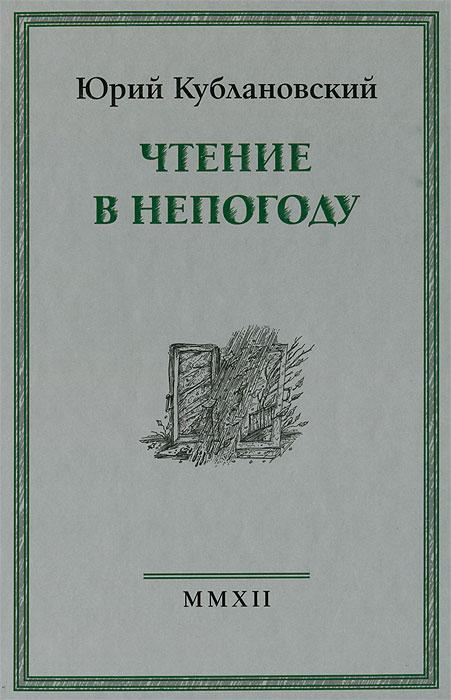 Чтение в непогоду