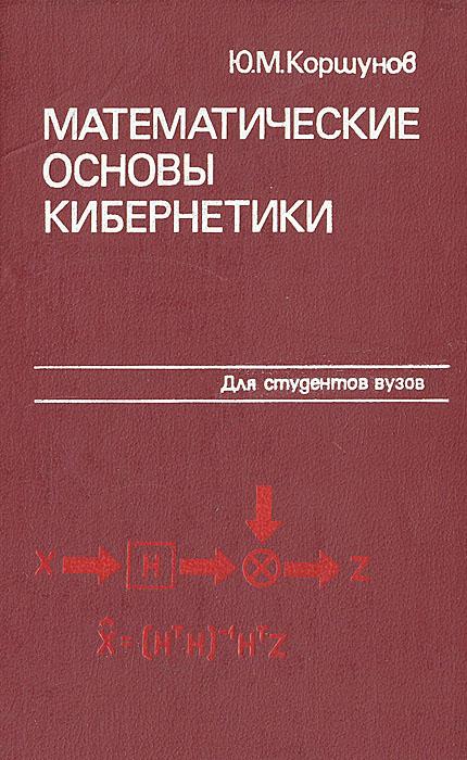 Математические основы кибернетики